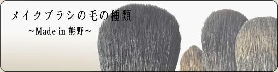 メイクブラシの毛の種類