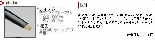 Gシリーズ・アイブロー