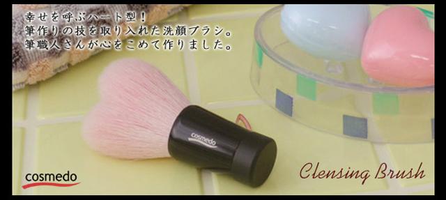 ハート洗顔ブラシL