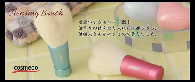 洗顔ブラシM