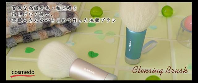 スペシャル洗顔ブラシ