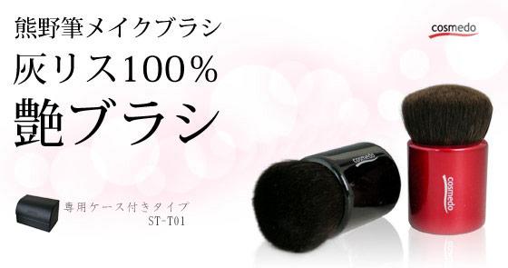 熊野筆灰リス100%艶ブラシ