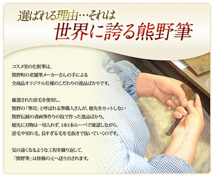 熊野筆 ノーマル洗顔ブラシ 熊野
