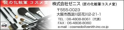 熊野筆メイクブラシ専門店 匠の化粧筆コスメ堂本店