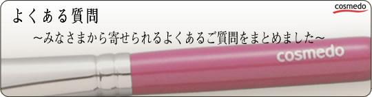 よくあるご質問 熊野筆メイクブラシ専門店 匠の化粧筆コスメ堂本店