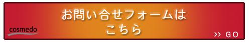 お問い合わせフォーム 熊野筆メイクブラシ専門店 匠の化粧筆コスメ堂本店