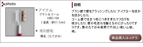 HBC-104